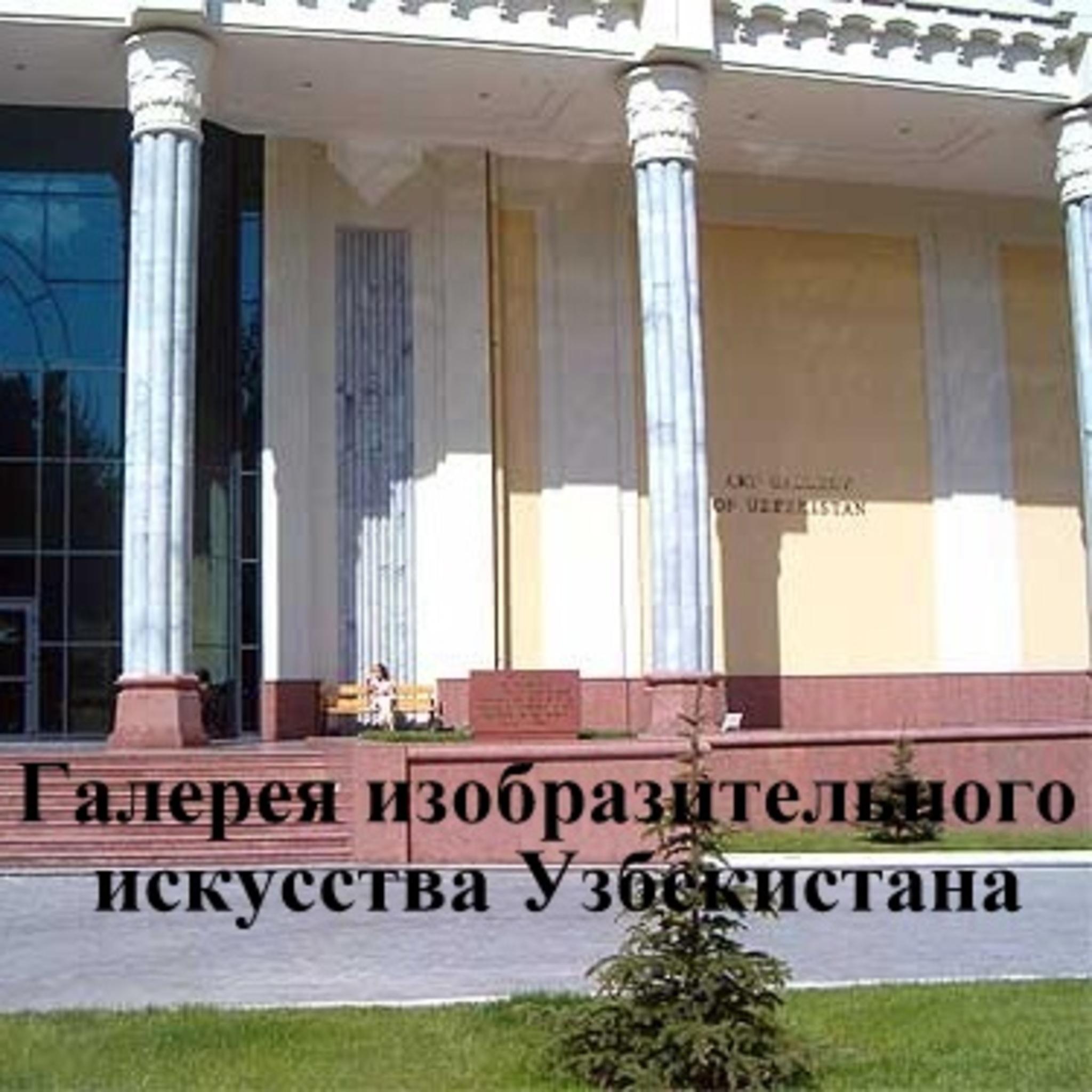 Галерея изобразительного искусства Узбекистана