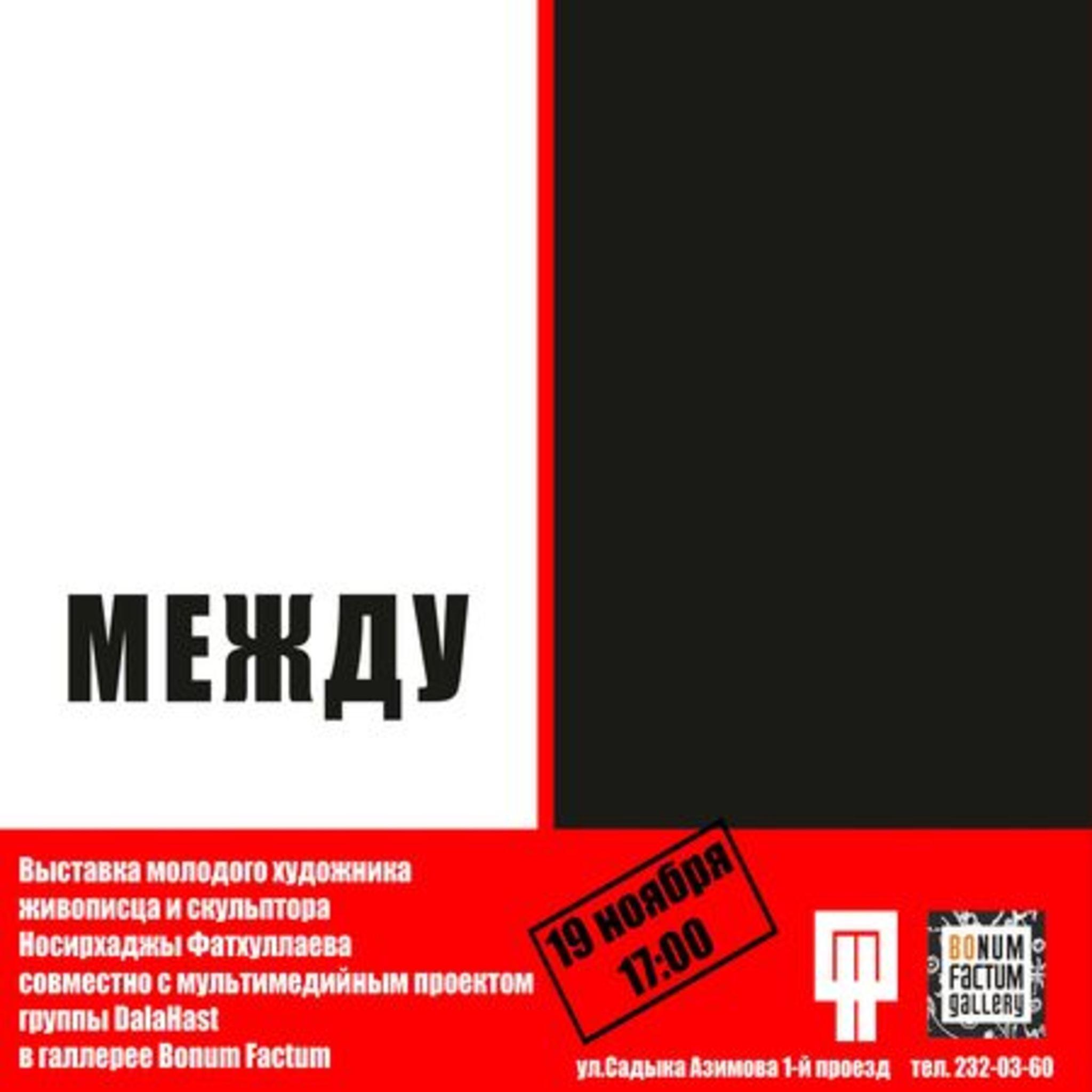 Выставка Носирходжи Фатхуллаева «Между»