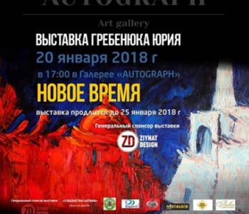 Выставка Гребенюка Юрия «Новое Время»