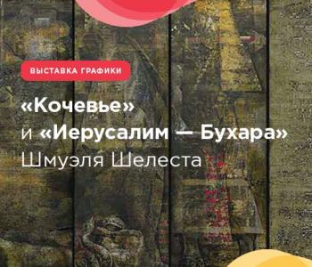 Выставка «Кочевье»